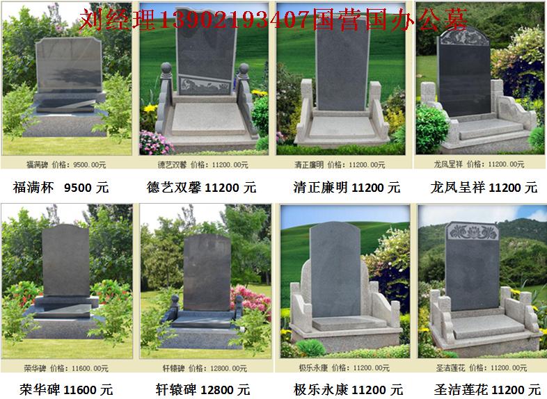 三河灵山寺宝塔陵园13902193407刘经理2千至3万公墓