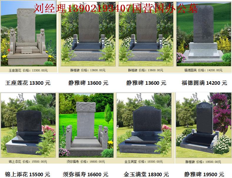 三河灵山寺宝塔陵园13902193407刘经理2千至3万公墓全市公墓价格最低